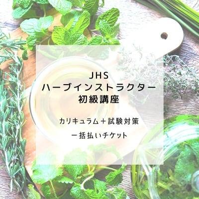 [都度払い用]JHS(ジャパンハーブソサエティー)ハーブインストラクター初級養成講座