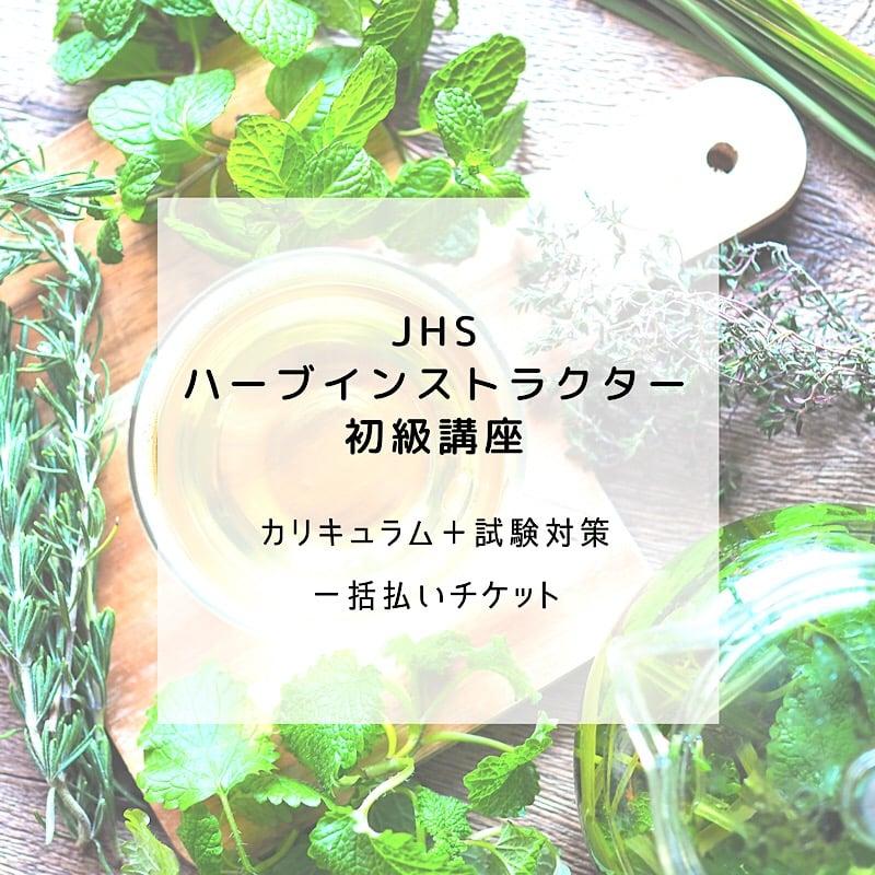 [都度払い用]JHS(ジャパンハーブソサエティー)ハーブインストラクター初級養成講座のイメージその1