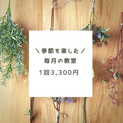 12/1(火)フレッシュハーブをつかったリース作り