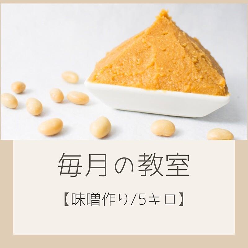 12月14日味噌作りのイメージその1