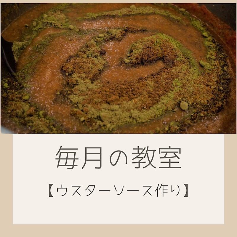 6/22ウスターソース作りのイメージその1