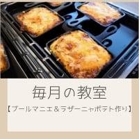 毎月の教室チケット【2月13日ブールマニエ&ラザーニャポテト作り】