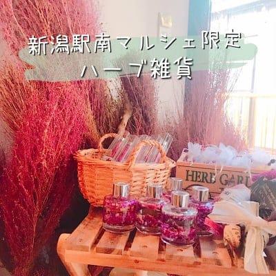 【新潟駅南マルシェ限定】ハーブ雑貨