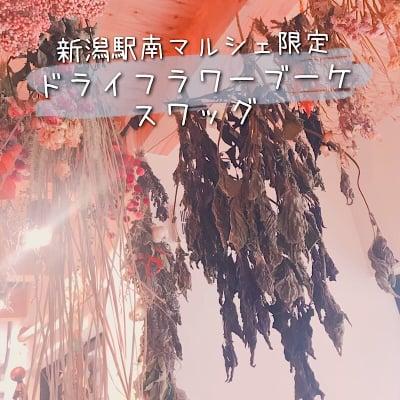 【新潟駅南マルシェ限定】スワッグ/ドライフラワー