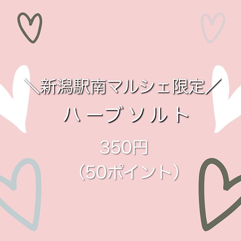【新潟駅南マルシェ限定】ハーブソルトのイメージその1