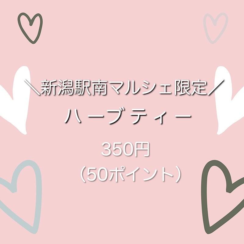 【新潟駅南マルシェ限定】ハーブティーのイメージその1