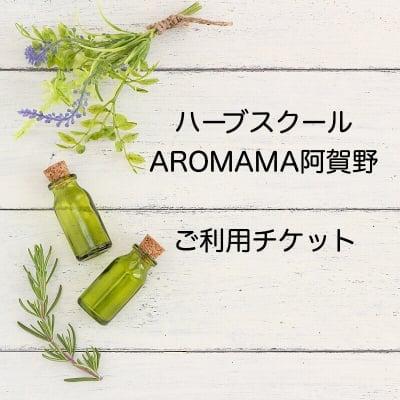 ハーブスクールAROMAMAご利用チケット【500円】