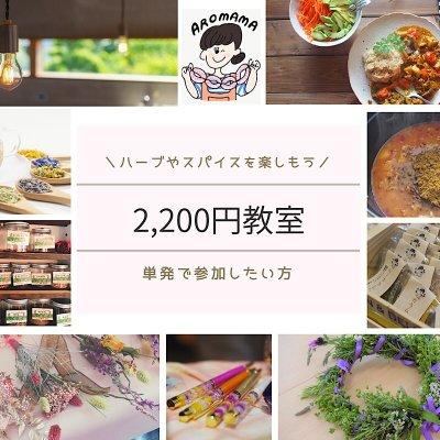 2/16(火)【お持ち帰り教室】ローストビーフ作り教室