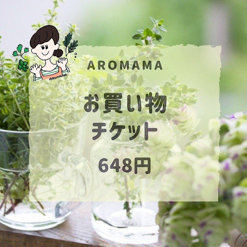 ハーブスクールAROMAMAお買い物チケット【648円】のイメージその1