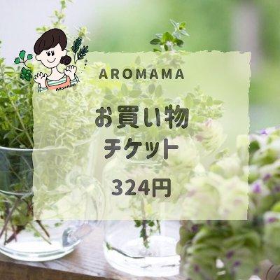 ハーブスクールAROMAMAお買い物チケット【324円】