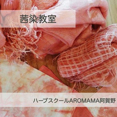 11/30(月)kidsアンドbaby茜染め教室