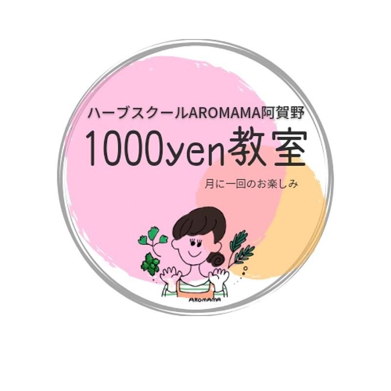 6/14(月)【1000yen教室】オニオンドレッシング作り教室のイメージその1