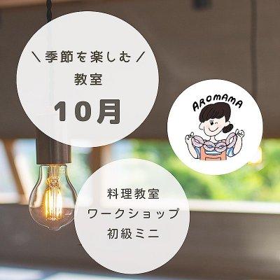 10/7(月)ハーブ初級講座mini〜アロマでほっこり〜