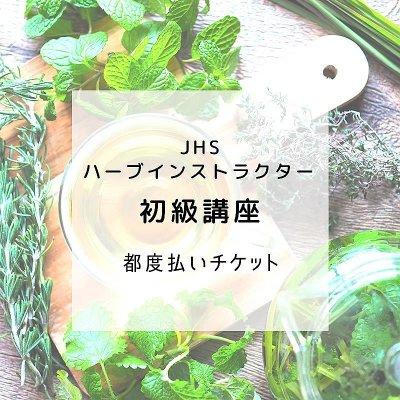 【資格取得講座】JHS認定ハーブインストラクター初級講座