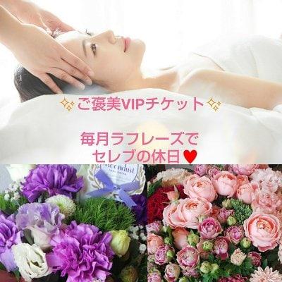 極上の眠り♪セレブの休日70分・ご褒美VIPチケット☆脳疲労解消ヘッド&アイセラピー/3名様限定☆