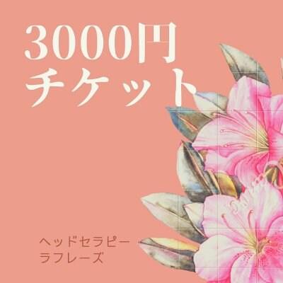 ヘッドセラピー ラフレーズ専用 3000円チケット