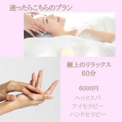 10%還元キャンペーン☆極上のリラックス60分/迷ったらコレ!脳疲労解消ヘッド&ハンドセラピー ♪600P付