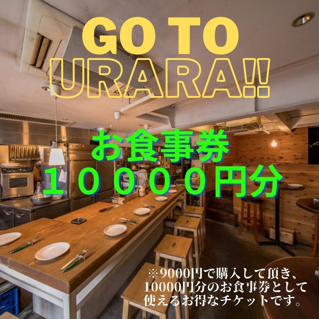 勝手にGO TO Uraraキャンペーン!お食事券10000円分のイメージその1