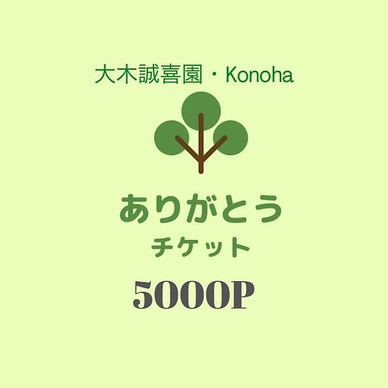 【ありがとう】5000ポイントチケットのイメージその1