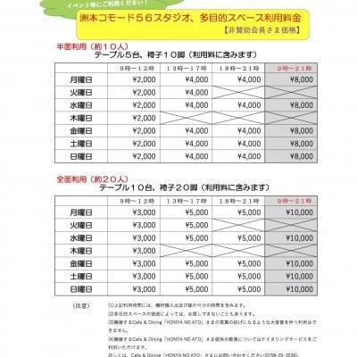 [非会員様]多目的スペース利用券:2,000円