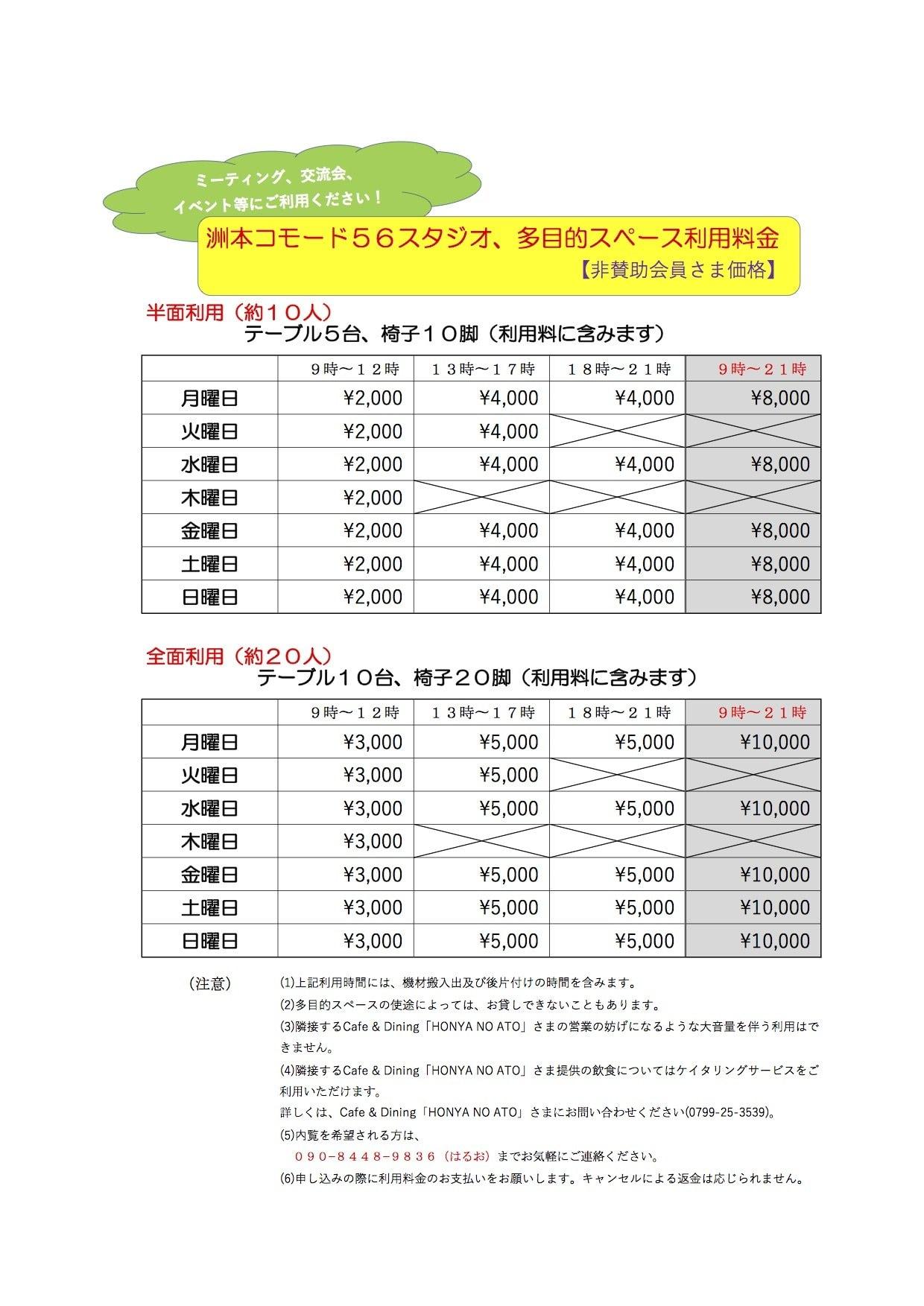 [非会員様]多目的スペース利用券:4,000円のイメージその1