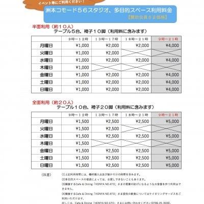 【会員様】多目的スペース利用券:1,000円