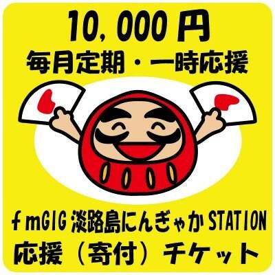 【10,000円毎月定期・一時応援】fmGIG淡路島にんぎゃかSTATION 応援(寄付)チケット