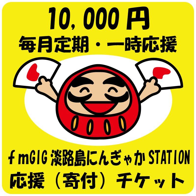 【10,000円毎月定期・一時応援】fmGIG淡路島にんぎゃかSTATION 応援(寄付)チケットのイメージその1
