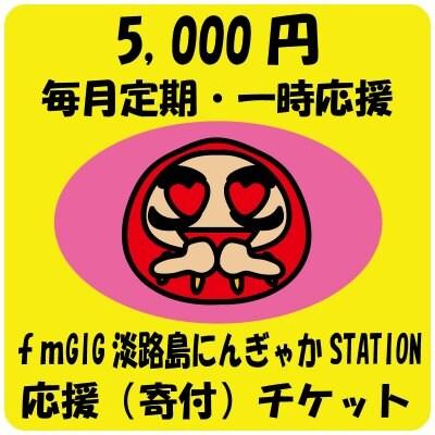 【5,000円毎月定期・一時応援】fmGIG淡路島にんぎゃかSTATION 応援(寄付)チケット