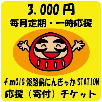 【3,000円毎月定期・一時応援】fmGIG淡路島にんぎゃかSTATION 応援(寄付)チケット