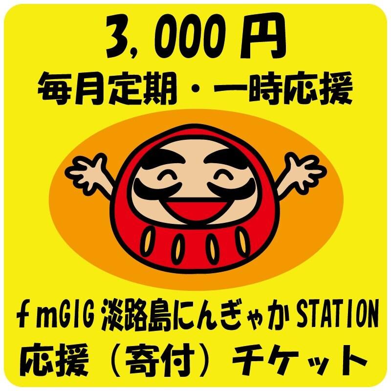 【3,000円毎月定期・一時応援】fmGIG淡路島にんぎゃかSTATION 応援(寄付)チケットのイメージその1