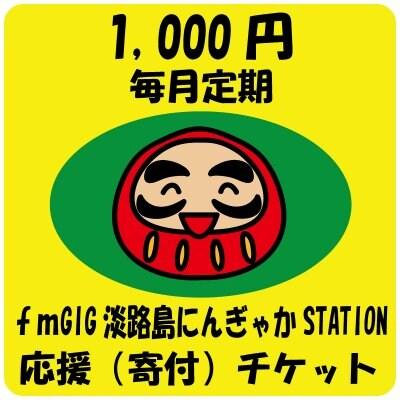 【1,000円毎月定期】fmGIG淡路島にんぎゃかSTATION 応援(寄付)チケット