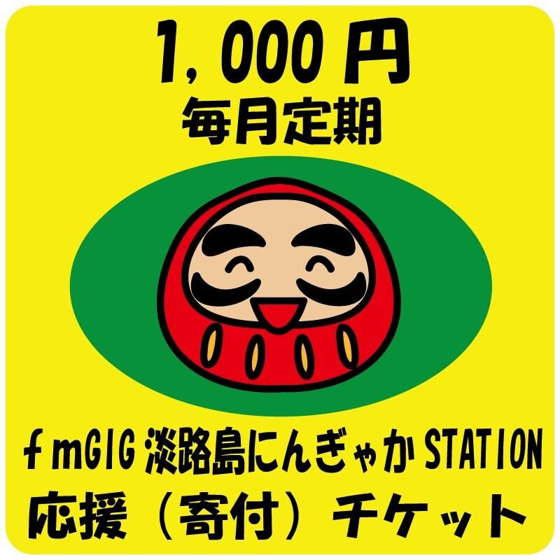 【1,000円毎月定期】fmGIG淡路島にんぎゃかSTATION 応援(寄付)チケットのイメージその1