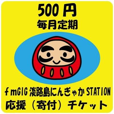 【500円毎月定期】fmGIG淡路島にんぎゃかSTATION 応援(寄付)チケット