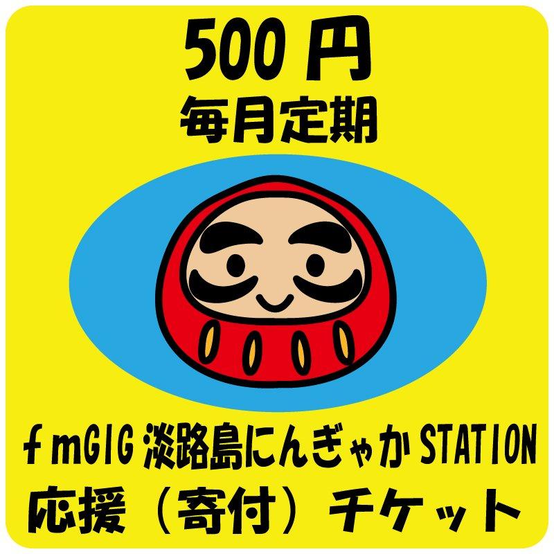 【500円毎月定期】fmGIG淡路島にんぎゃかSTATION 応援(寄付)チケットのイメージその1