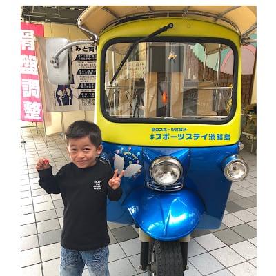 応援基金30000円/トゥクトゥクで子供たちを笑顔に!【淡路島応援プロジェクト】TUKTUKプラチナ会員(缶バッチ20個付)