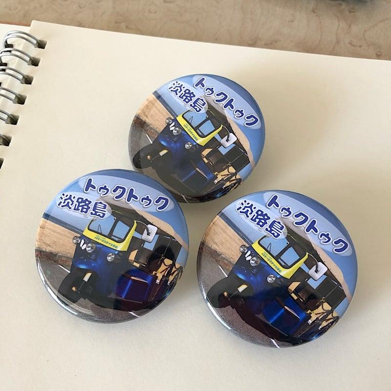 応援基金30000円/トゥクトゥクで子供たちを笑顔に!【淡路島応援プロジェクト】TUKTUKプラチナ会員(缶バッチ20個付)のイメージその2