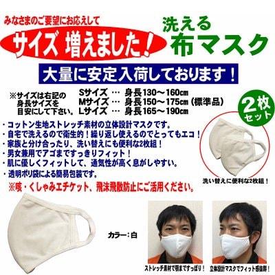 洗える布マスク Lサイズ(経済的!コットン生地/白色 2枚組)緊急入荷!...