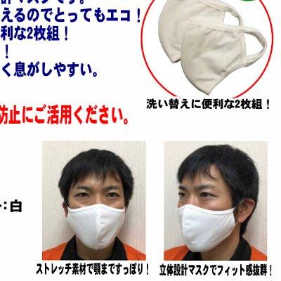 経済的!洗える布マスク Mサイズ(コットン生地/白色 2枚組)緊急入荷!...