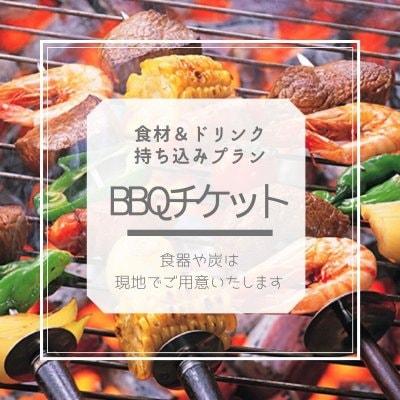 食材のみ持込みBBQスペース利用 800円Webチケット/ひとり PayPayペイペイ支払い可能