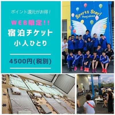 小人用Web宿泊チケット(高校生以下)|ひとり 4500円(税別)