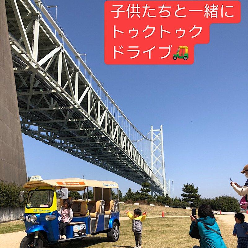 500円応援チケット /トゥクトゥクで子供たちを笑顔に!みんなを笑顔に!【淡路島応援プロジェクト】のイメージその3