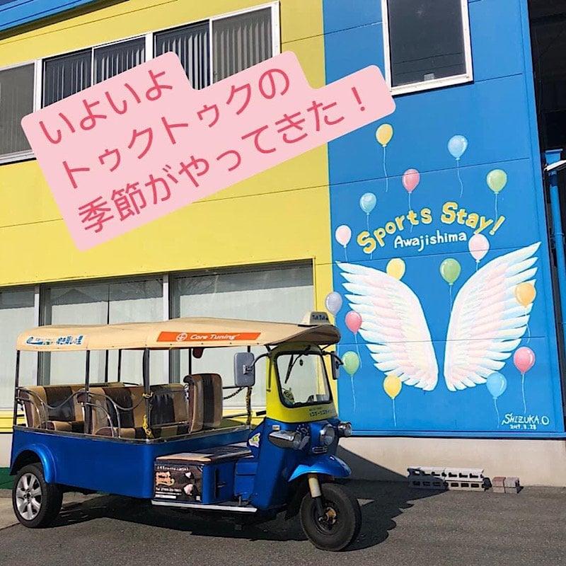 500円応援チケット /トゥクトゥクで子供たちを笑顔に!みんなを笑顔に!【淡路島応援プロジェクト】のイメージその1