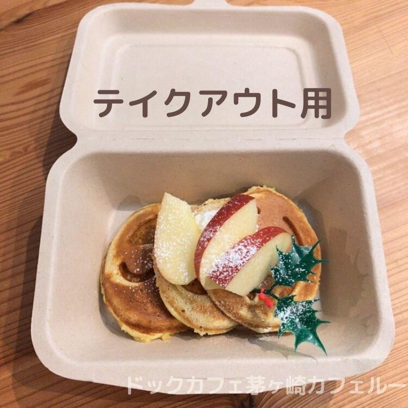 ドッグパンケーキ(かぼちゃ)ドッグカフェ茅ケ崎 カフェルーのイメージその3
