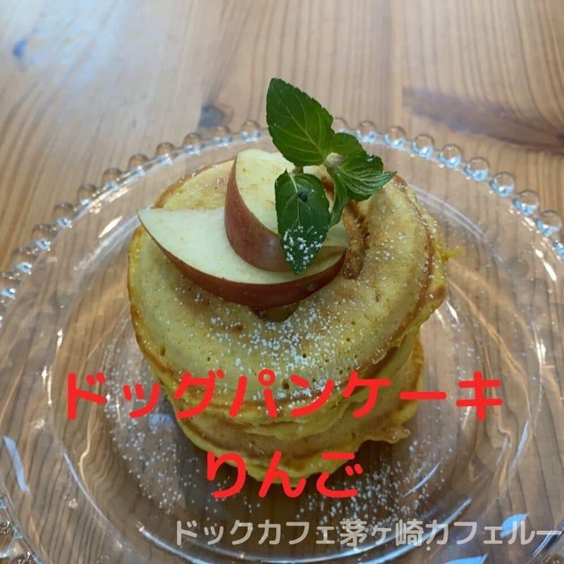 ドッグパンケーキ(かぼちゃ)ドッグカフェ茅ケ崎 カフェルーのイメージその2