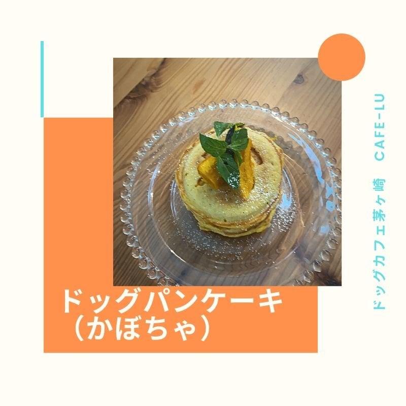 ドッグパンケーキ(かぼちゃ)ドッグカフェ茅ケ崎 カフェルーのイメージその1