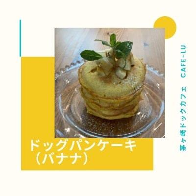 ドッグパンケーキ(バナナ)ドッグカフェ茅ケ崎 カフェルー