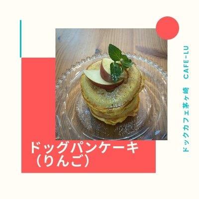 ドッグパンケーキ(りんご)ドッグカフェ茅ケ崎 カフェルー