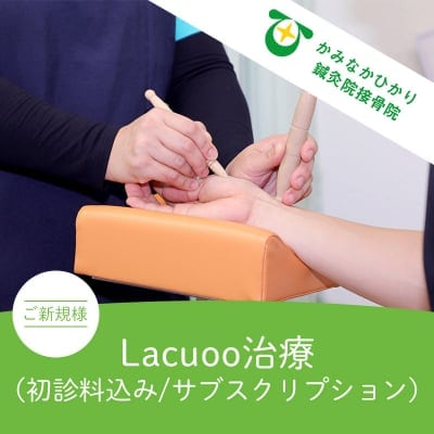 Lacuoo治療・新規・初診料込み サブスクリプション