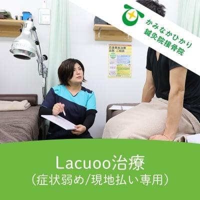 Lacuoo治療 症状弱め 現地払い専用
